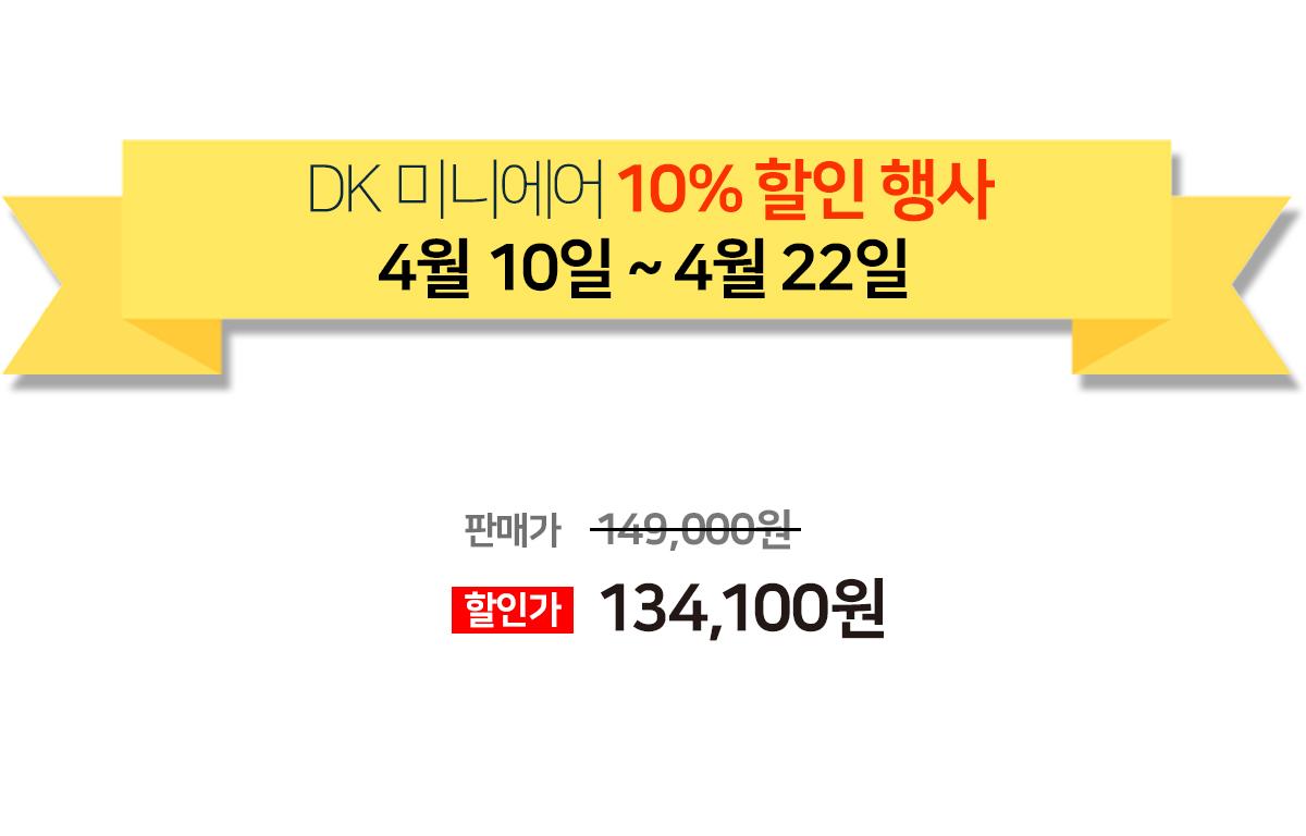 DK 미니에어 10% 할인 행사